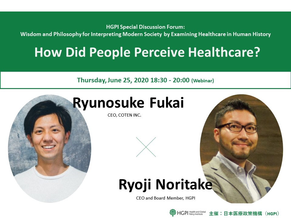[Event Report] HGPI Special Discussion Forum: Wisdom and Philosophy for Interpreting Modern Society by Examining Healthcare in Human History – How Did People Perceive Healthcare? (June 25, 2020)