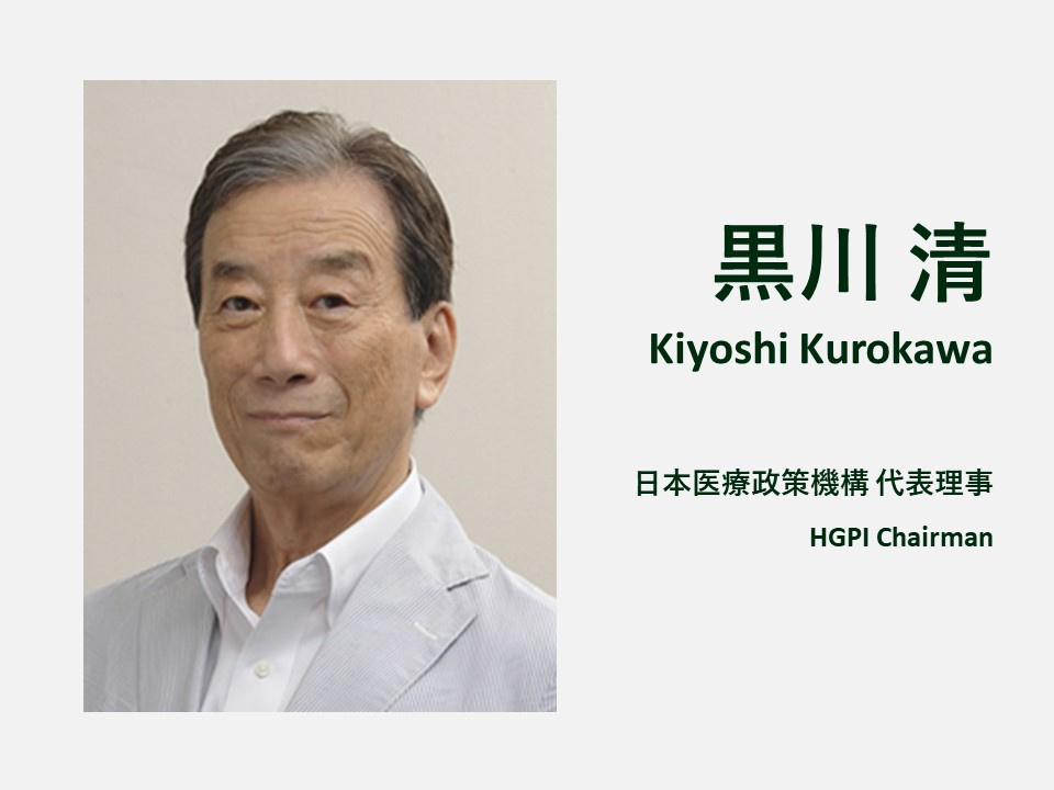 [Activity Report] Dr. Kiyoshi Kurokawa (Chairman, HGPI) has been appointed as the Vice Chair of the World Dementia Council (WDC) (June 22, 2021)