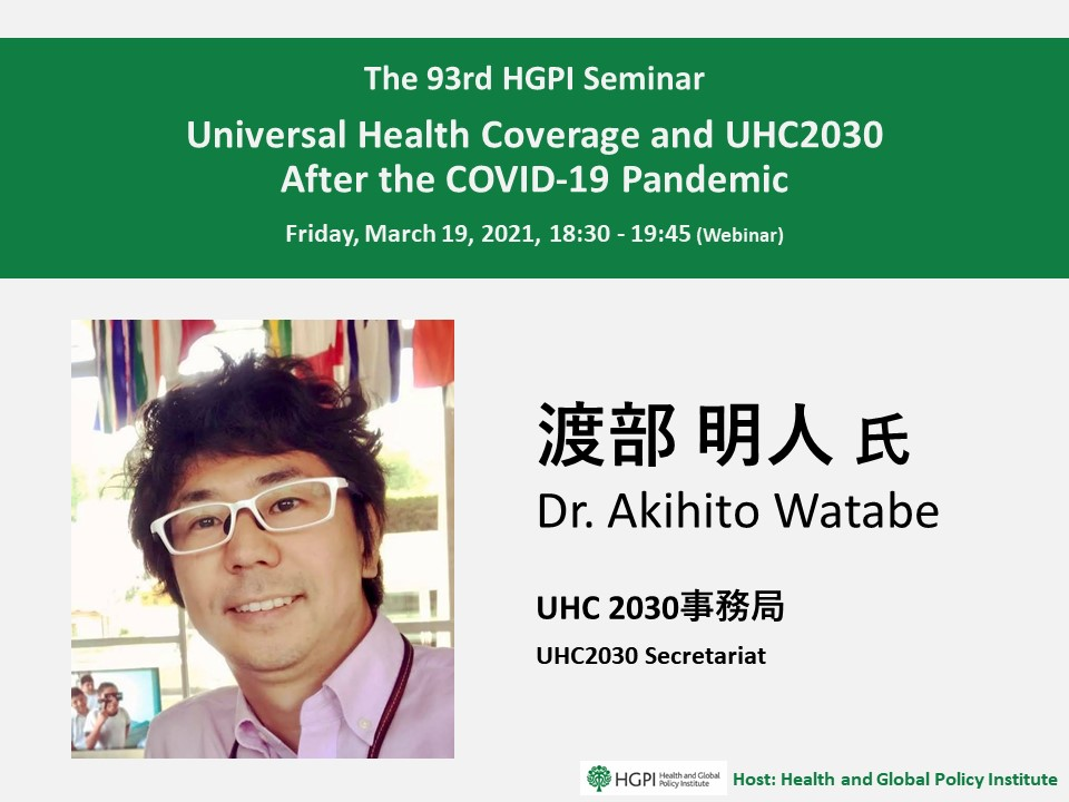 [Event Report] The 93rd HGPI Seminar—Universal Health Coverage and UHC2030 After the COVID-19 Pandemic (March 19, 2021)