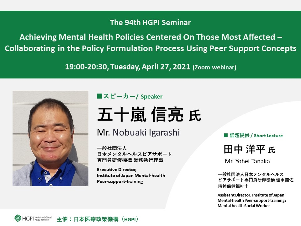 [Event Report] The 94th HGPI Seminar – Achieving Mental Health Policies Centered On Those Most Affected – Collaborating in the Policy Formulation Process Using Peer Support Concepts (April 27, 2021)