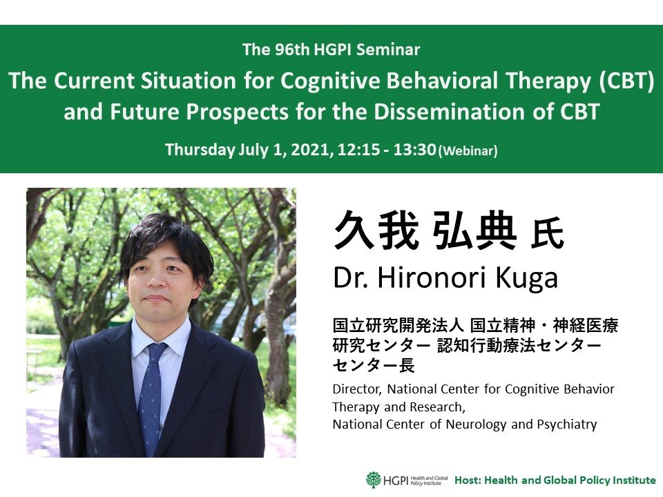 [Event Report] The 96th HGPI Seminar – The Current Situation for Cognitive Behavioral Therapy (CBT) and Future Prospects for the Dissemination of CBT (July 1, 2021)