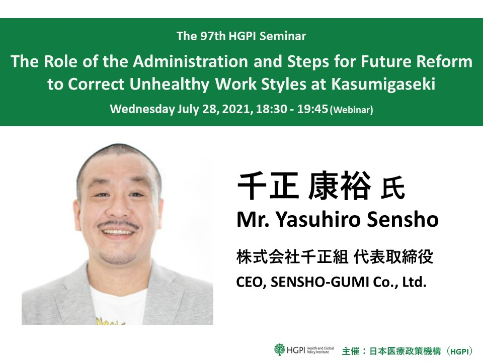 [Event Report] The 97th HGPI Seminar – The Role of the Administration and Steps for Future Reform to Correct Unhealthy Work Styles at Kasumigaseki (July 28, 2021)