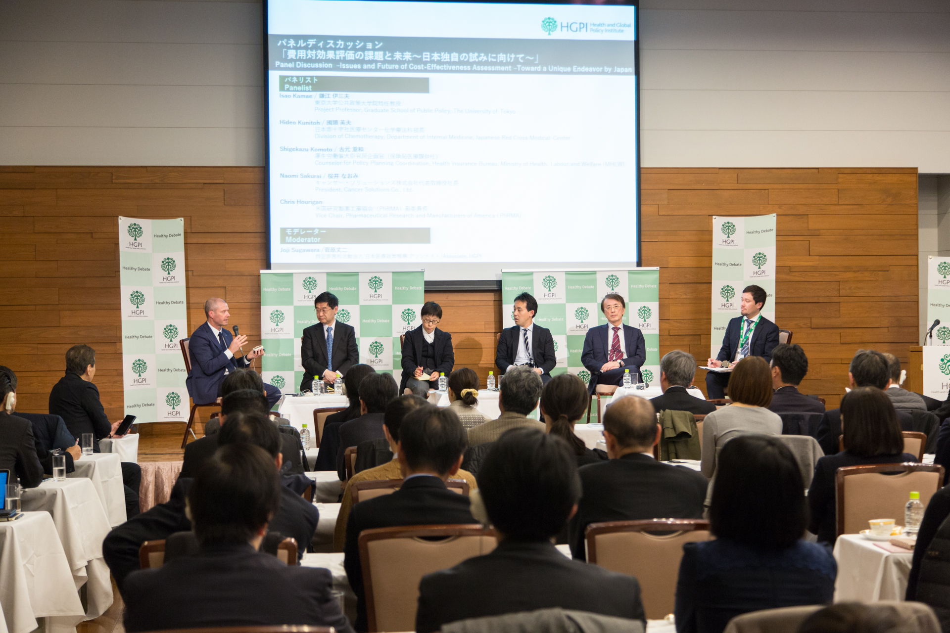 "[Event Report] Expert Meeting ""The Future of Healthcare in Japan and Cost-Effectiveness Assessment"" (December 14, 2018)"