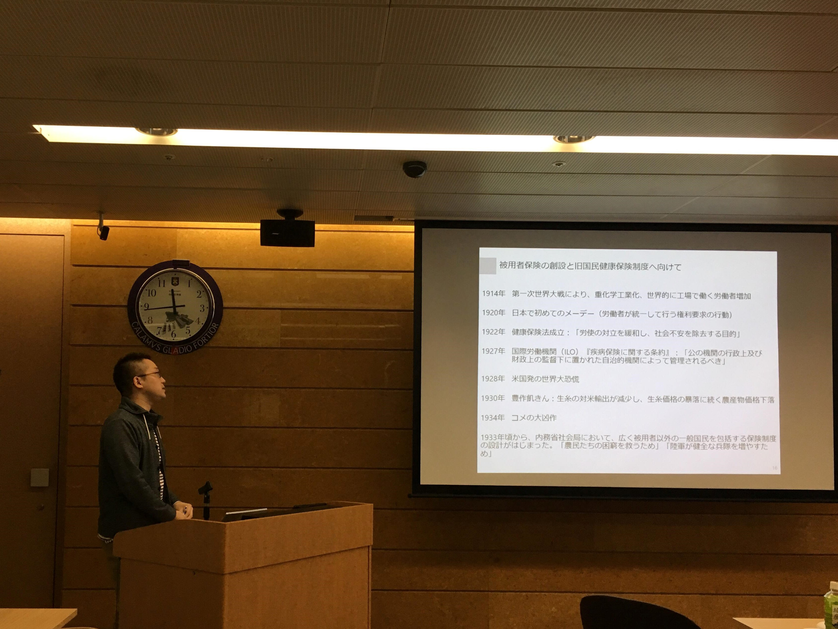 "[Lecture] ""Insurance Systems in Japan and the History of Japan's Public Health Insurance"" (Japan International Nursing Student Association, February 2, 2019, Keio University Shinanomachi Campus)"