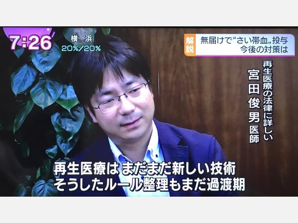 """[In the media] """"Countermeasures to the illegal use of umbilical cord blood"""" (Ohayo Nippon, NHK, August 10, 2017)"""