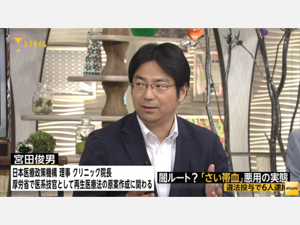 """[In the media] Asked Dr. Miyata about """"Umbilical Cord Blood"""" (Your Time, Fuji Television, August 28, 2017)"""