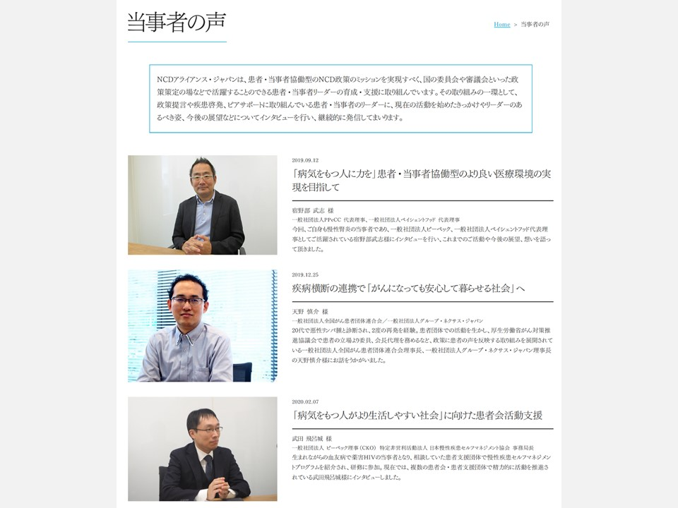 [In the media] Interviews in the website of NCD Alliance Japan (February 7, 2020)