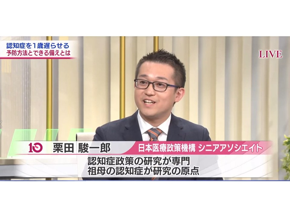 """[In the media] What preparations can be made to reduce dementia symptoms and delay the onset of dementia? (BS TV TOKYO""""Nikkei plus10"""", May 31, 2019)"""