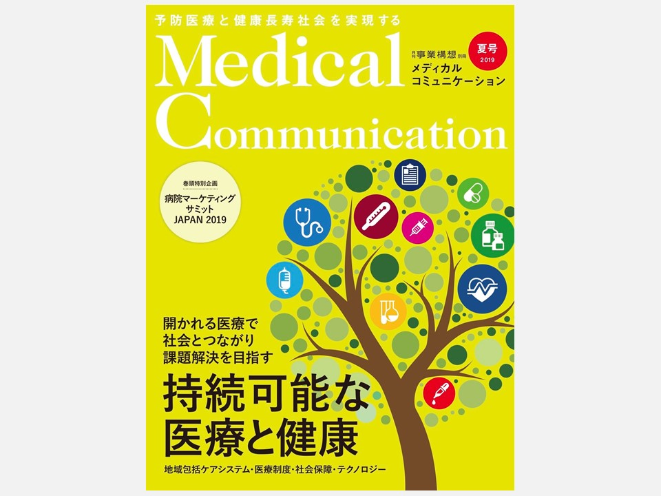 [In the media] Promoting multi-stakeholder discussions to consider the sustainability of Japan's healthcare system (Medical Communication, Summer 2019 edition, July 16, 2019)