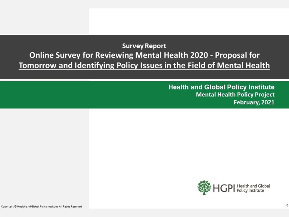 """[Research Report] """"Online Survey for Reviewing Mental Health 2020 – Proposal for Tomorrow and Identifying Policy Issues in the Field of Mental Health"""" Report (February 26, 2021)"""