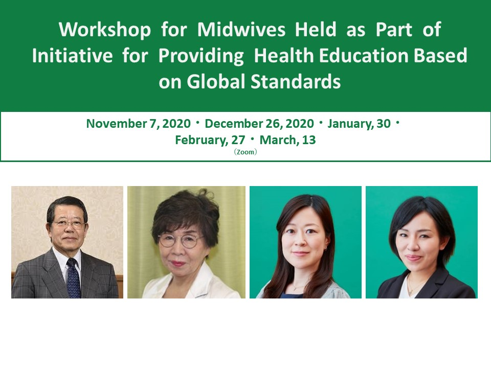 [Event Report] The Completion of the Workshops for Midwives Held as Part of Initiative for Providing Health Education Based on Global Standards and The Construction of a Sustainable Platform in FY2021 (March 13, 2021)