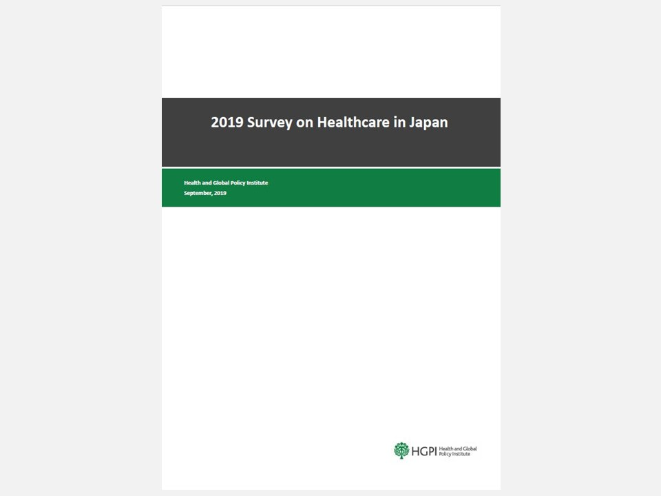 [Research Report] 2019 Survey on Healthcare in Japan