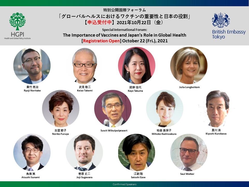 [Registration Open] (Webinar) Special International Forum: The Importance of Vaccines and Japan's Role in Global Health (October 22, 2021)