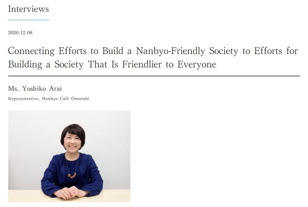 "[In the Media] Interviews on the NCD Alliance Japan website – Ms. Yoshiko Arai ""Connecting Efforts to Build a Nanbyo-Friendly Society to Efforts for Building a Society That Is Friendlier to Everyone"" (December 8,2020)"