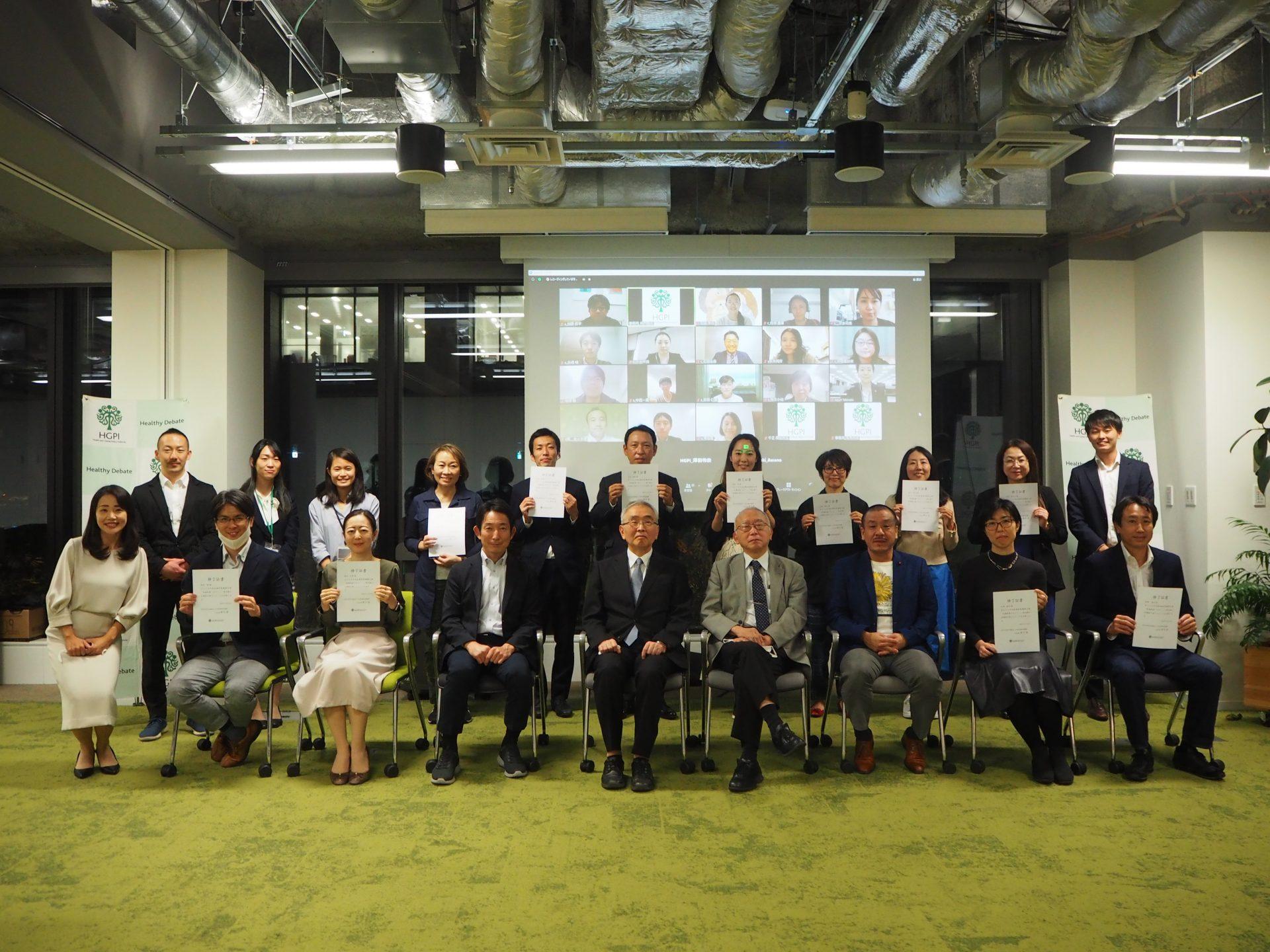 【開催報告】医療政策アカデミー第9期(2020年5月~10月開講)