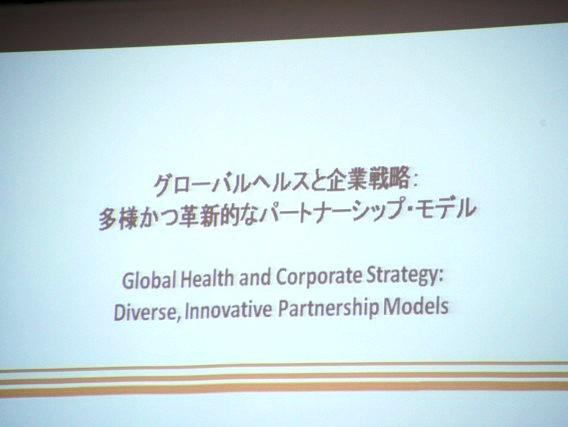 (報告書アップしました) シンポジウム「グローバルヘルスと企業戦略:多様かつ革新的なパートナーシップ・モデル」