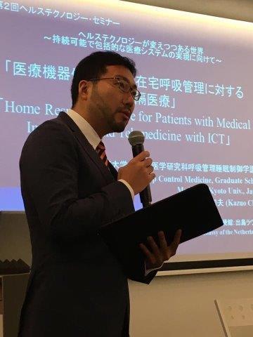 【講演】「医療ICTが変えつつある世界 ~持続可能で包括的な医療システムの実現に向けて~」における講演(オランダ大使館、2016年10月21日)