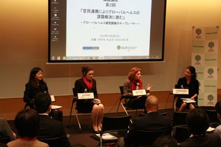 (開催報告)第2回セミナー「官民連携によりグローバルヘルスの課題解決に挑む」