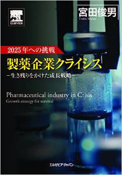 (新刊)「製薬企業クライシス -生き残りをかけた成長戦略-」(エルゼビア・ジャパン、宮田俊男著)
