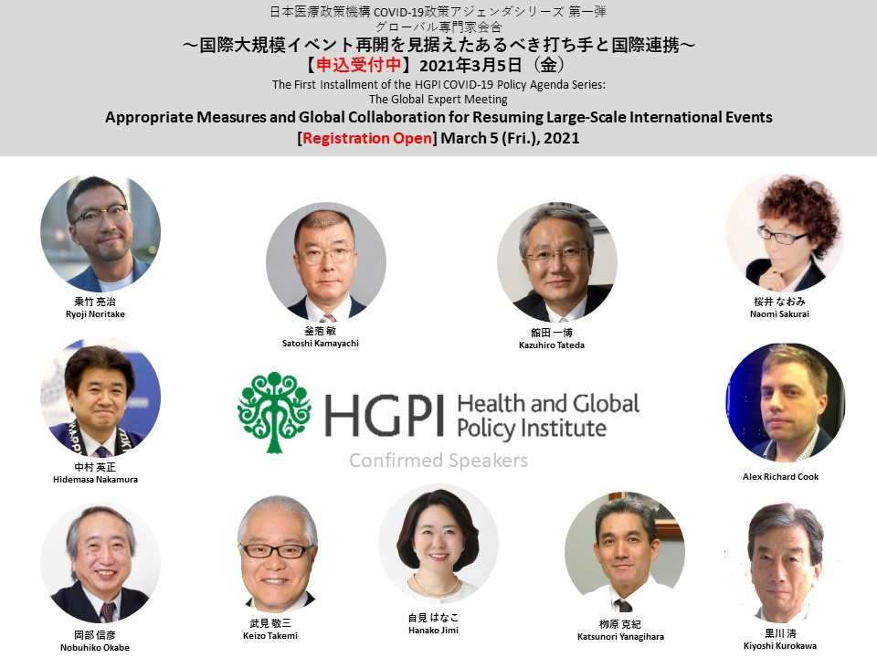 【申込受付中】日本医療政策機構 COVID-19政策アジェンダシリーズ 第一弾グローバル専門家会合~国際大規模イベント再開を見据えたあるべき打ち手と国際連携~(2021年3月5日、ZOOMウェビナー)