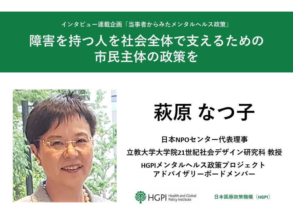 インタビュー連載企画「当事者からみたメンタルヘルス政策」 第5回:萩原 なつ子 氏 「障害を持つ人を社会全体で支えるための市民主体の政策を」