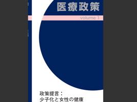 政策提言vol.1「少子化と女性の健康」