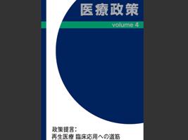 政策提言vol.4「再生医療 臨床応用への道筋」