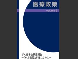 政策提言vol.5「がん患者会調査報告-『がん難民』解消のために-」