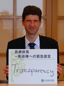【緊急提言】第6回「Transparency(透明化)」
