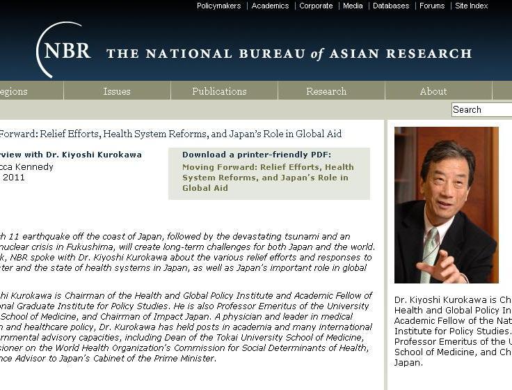 米国シンクタンク「NBR」による当機構代表理事 黒川清へのインタビュー