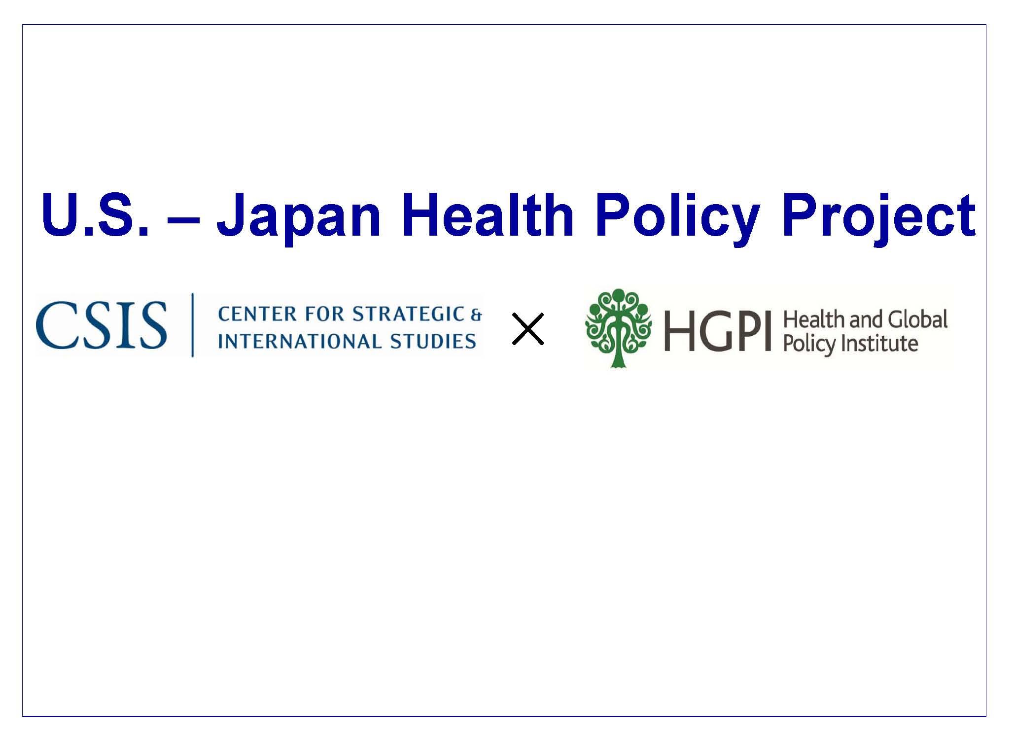 CSIS/HGPI 「日米医療政策プロジェクト」提言書発表