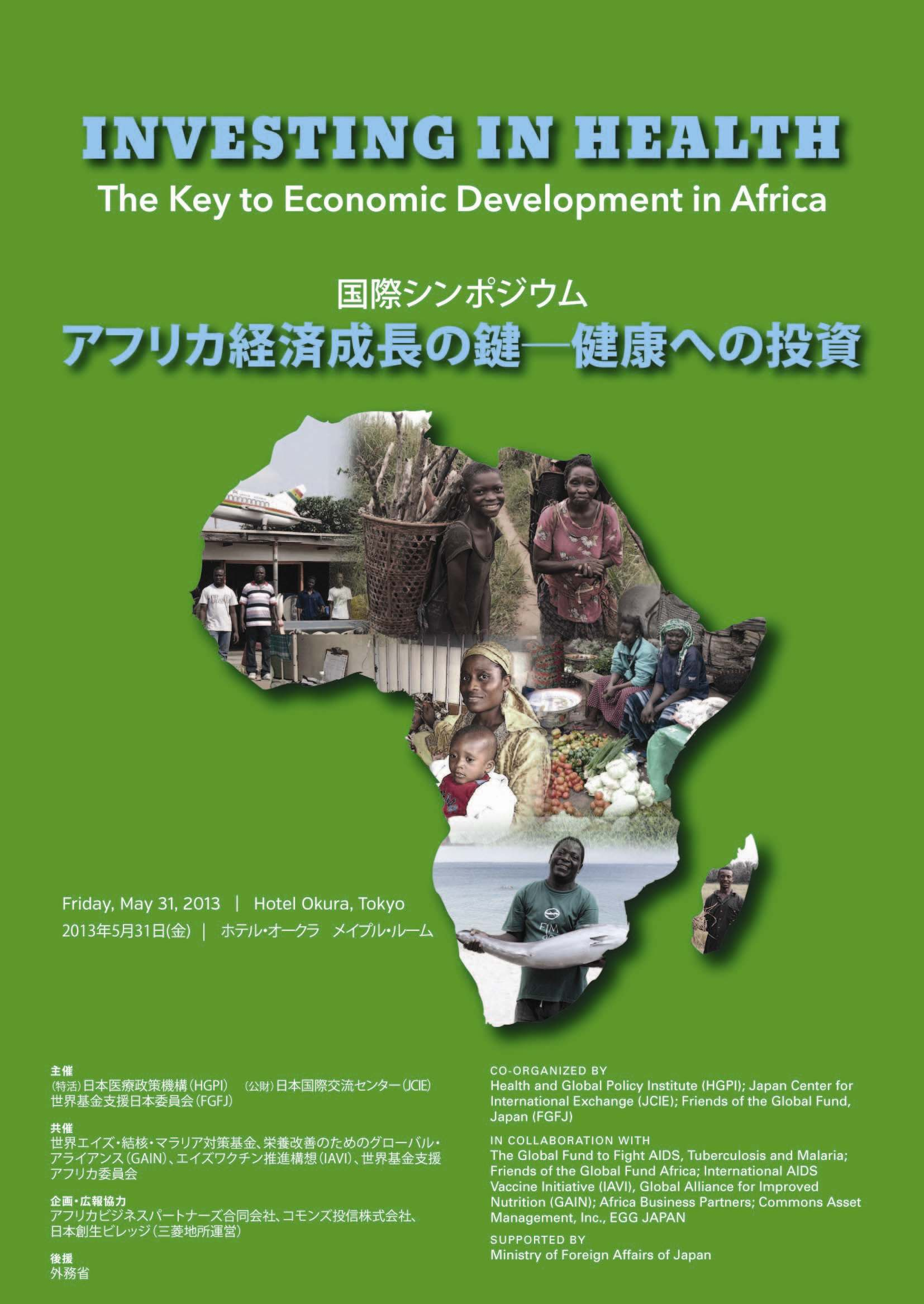 "(レポート掲載)""Investing in Health: The Key to Economic Development in Africa"""