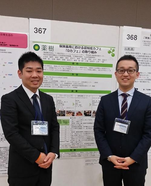 【学会発表】第36回日本認知症学会学術集会(日本認知症学会、2017年11月25日、石川県金沢市)