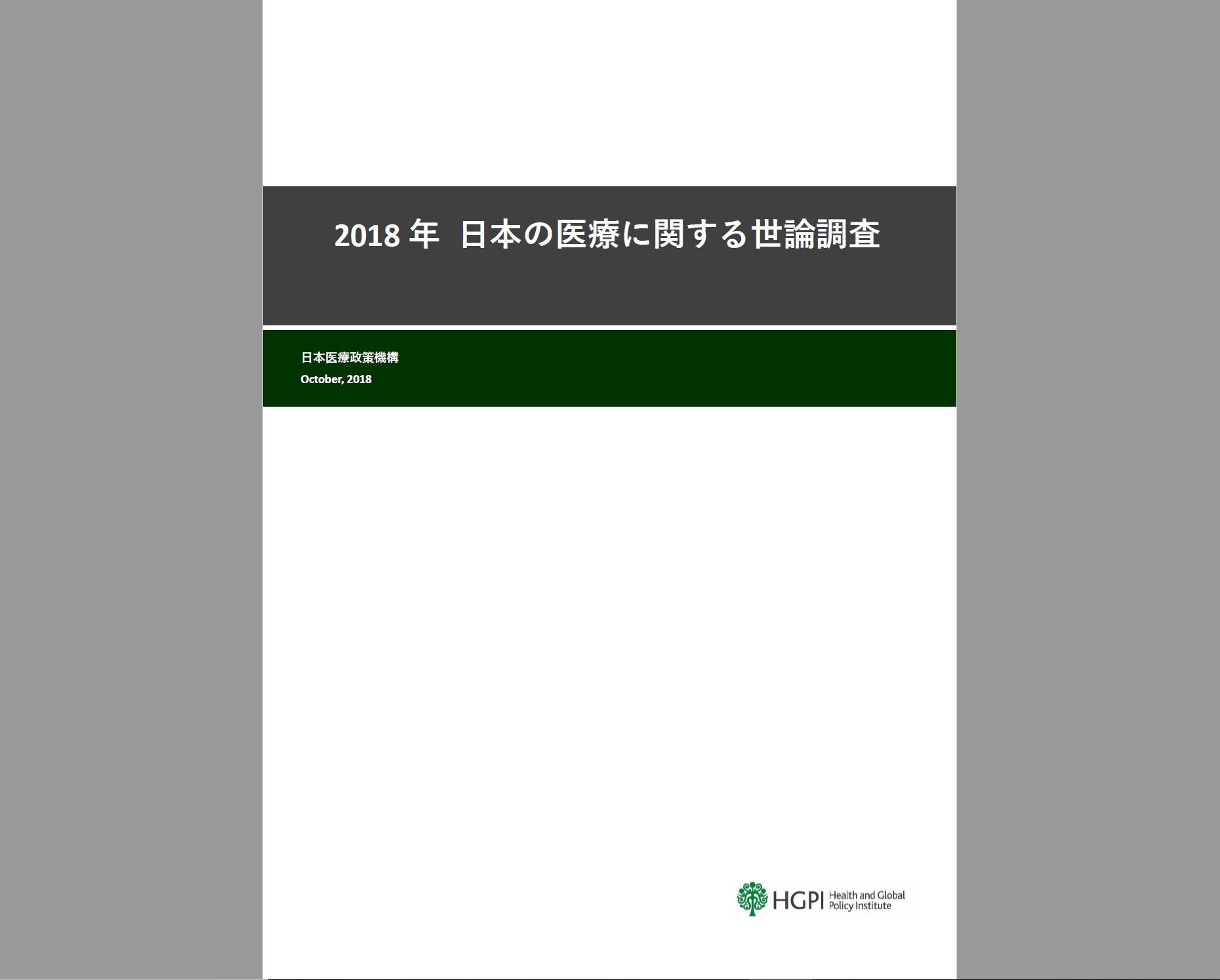 【調査報告】「2018年 日本の医療に関する世論調査」