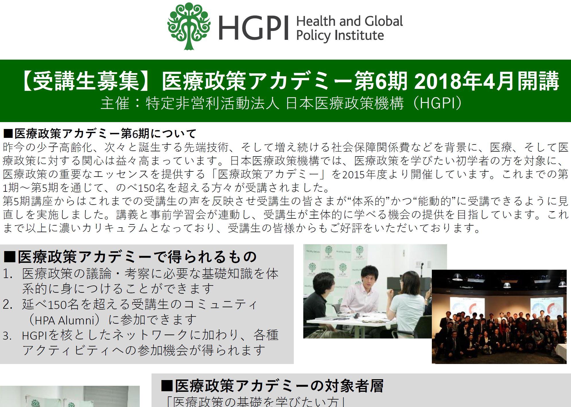 【受付終了】医療政策アカデミー第6期(2018年4月開講)