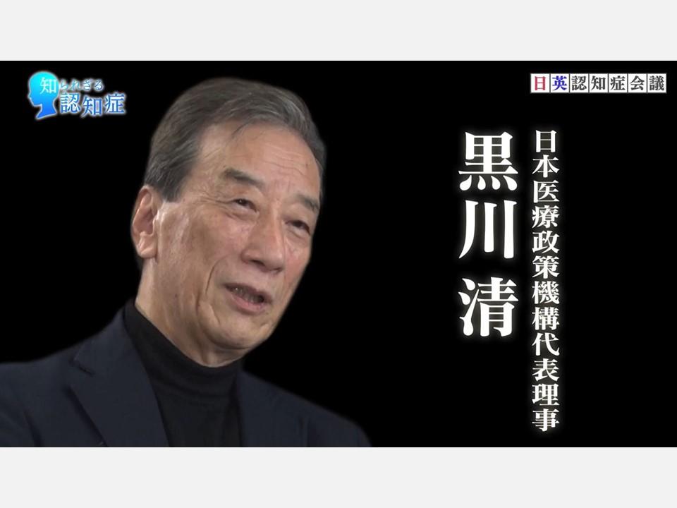 【メディア出演】知られざる認知症 世界の取り組み 日本の現実~日英認知症会議~配信(日経チャンネル(日経新聞社)、2018年4月2日)