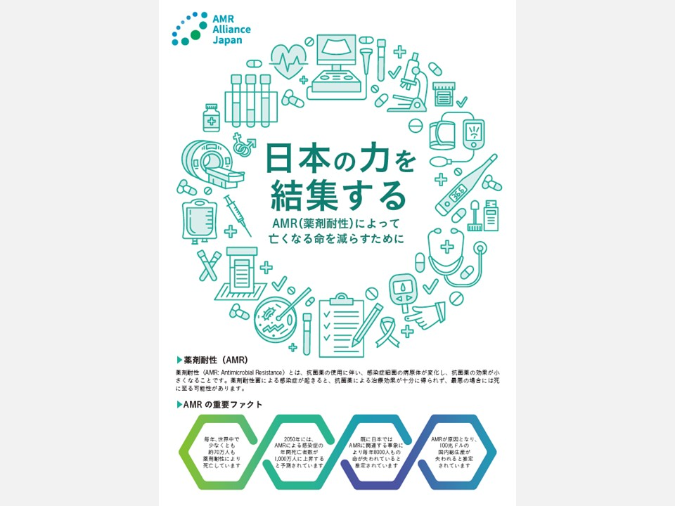 【活動報告】国内外の薬剤耐性(AMR)の現状と対策に関するポリシー・ブリーフ(2020年11月20日)