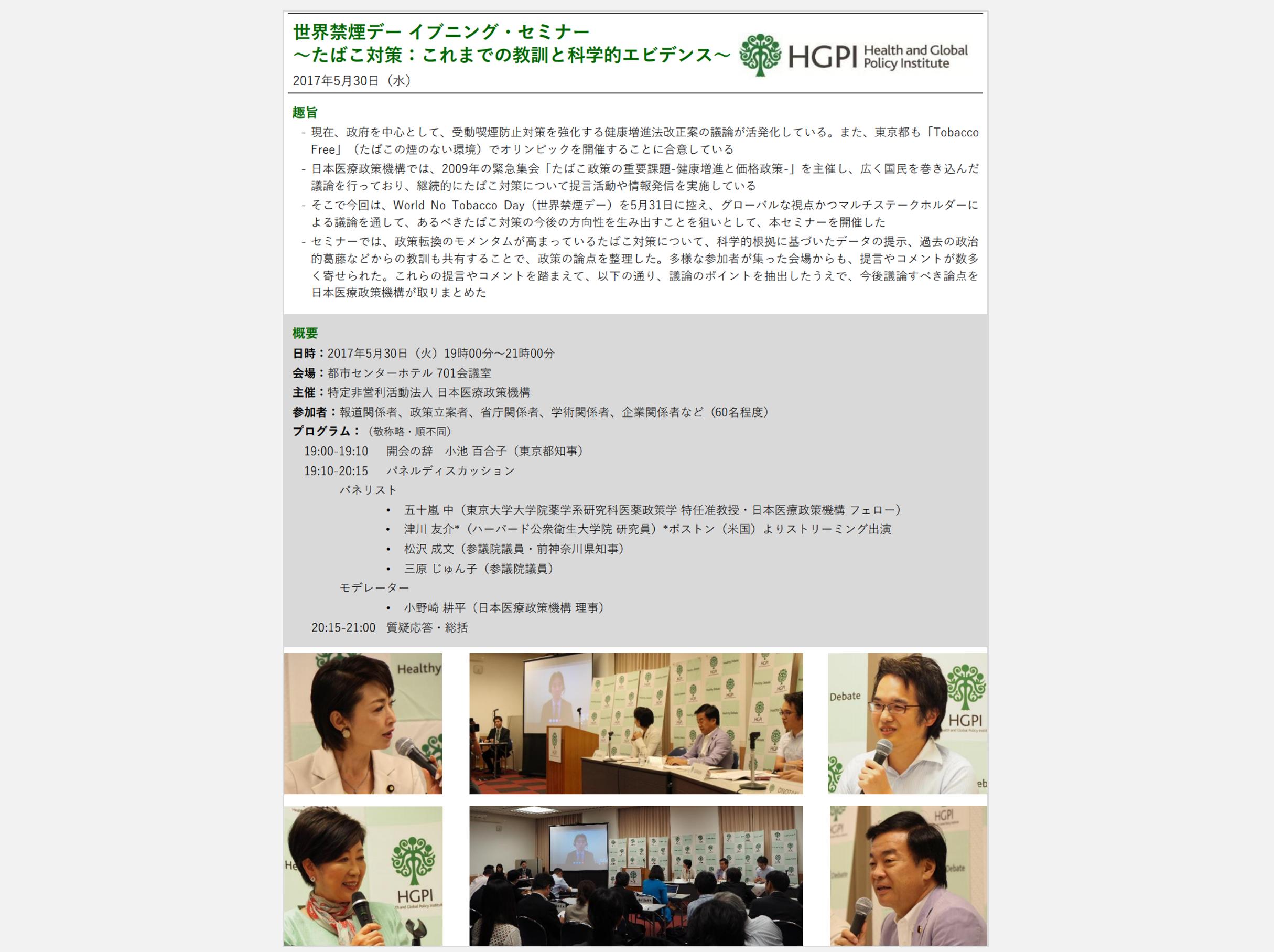 【開催報告】世界禁煙デー イブニング・セミナー 「~たばこ対策:これまでの教訓と科学的エビデンス~」