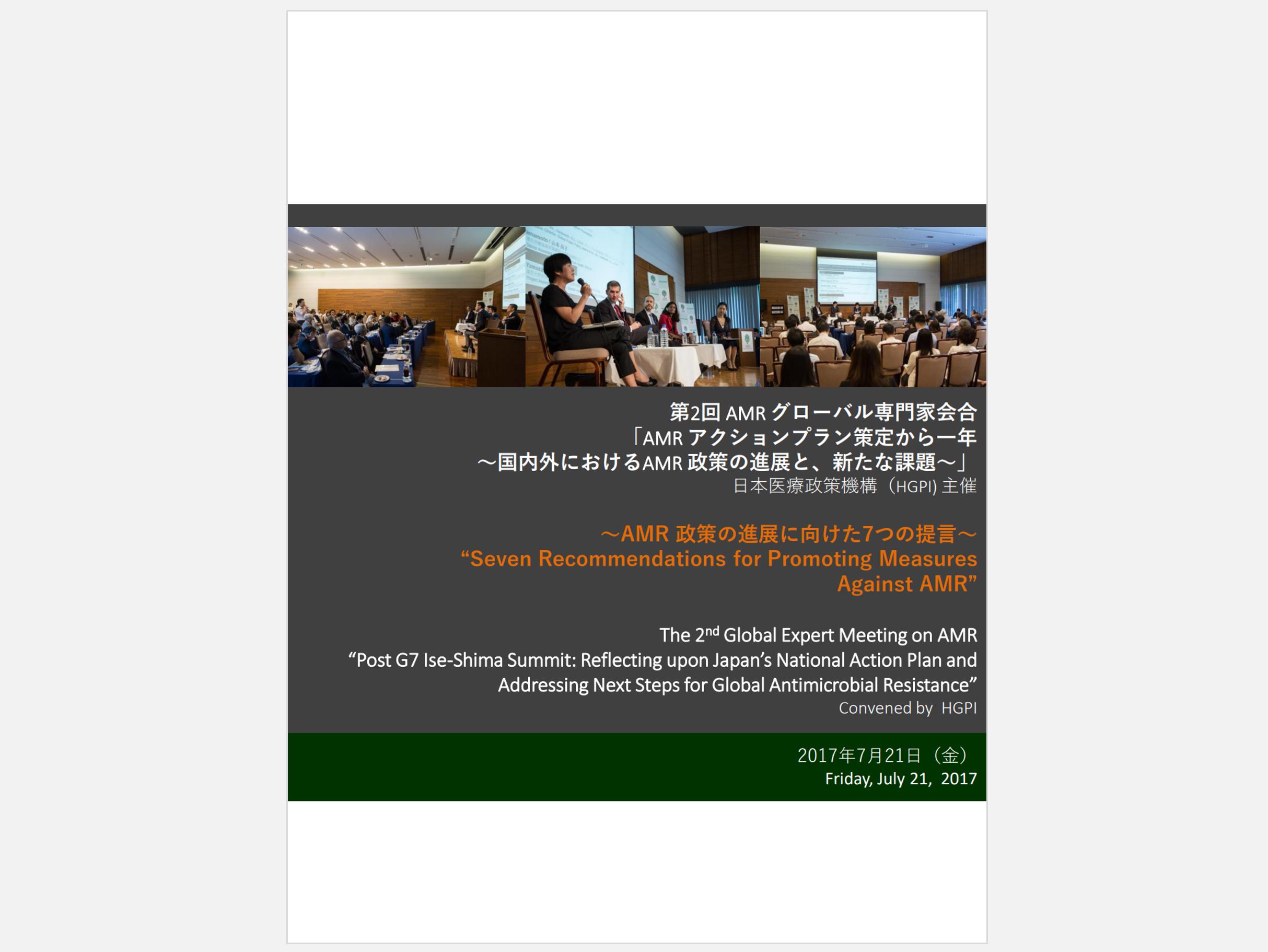 【開催報告・政策提言】第2回AMRグローバル専門家会合「AMR アクションプラン策定から一年  ~国内外におけるAMR 政策の進展と、新たな課題~」~AMR政策の進展に向けた7つの提言~