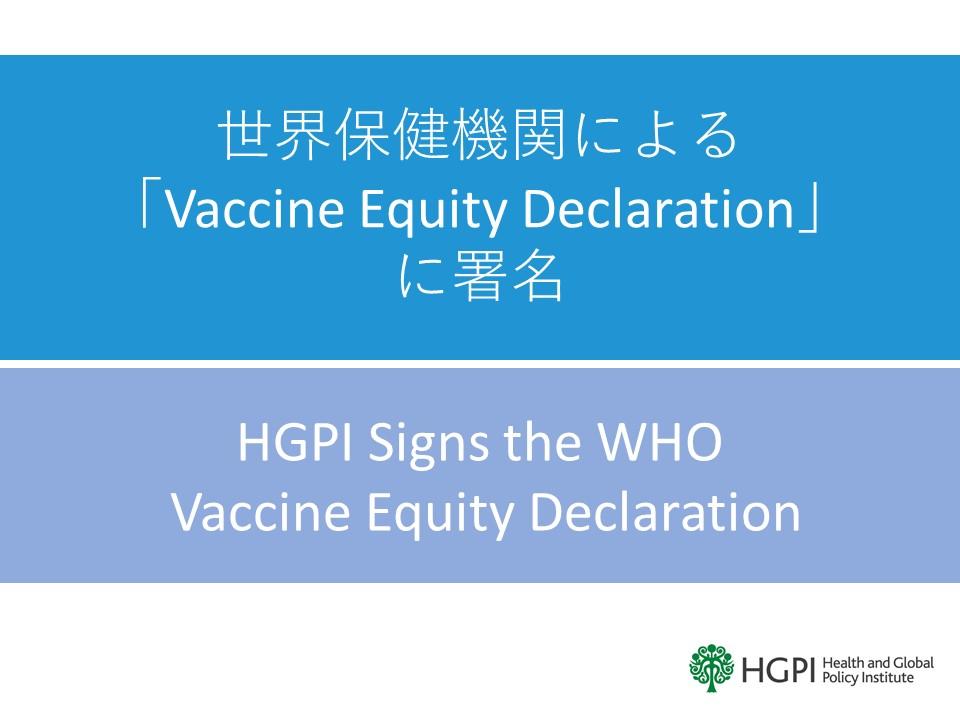 【お知らせ】世界保健機関による「Vaccine Equity Declaration」に署名(2021年2月19日)