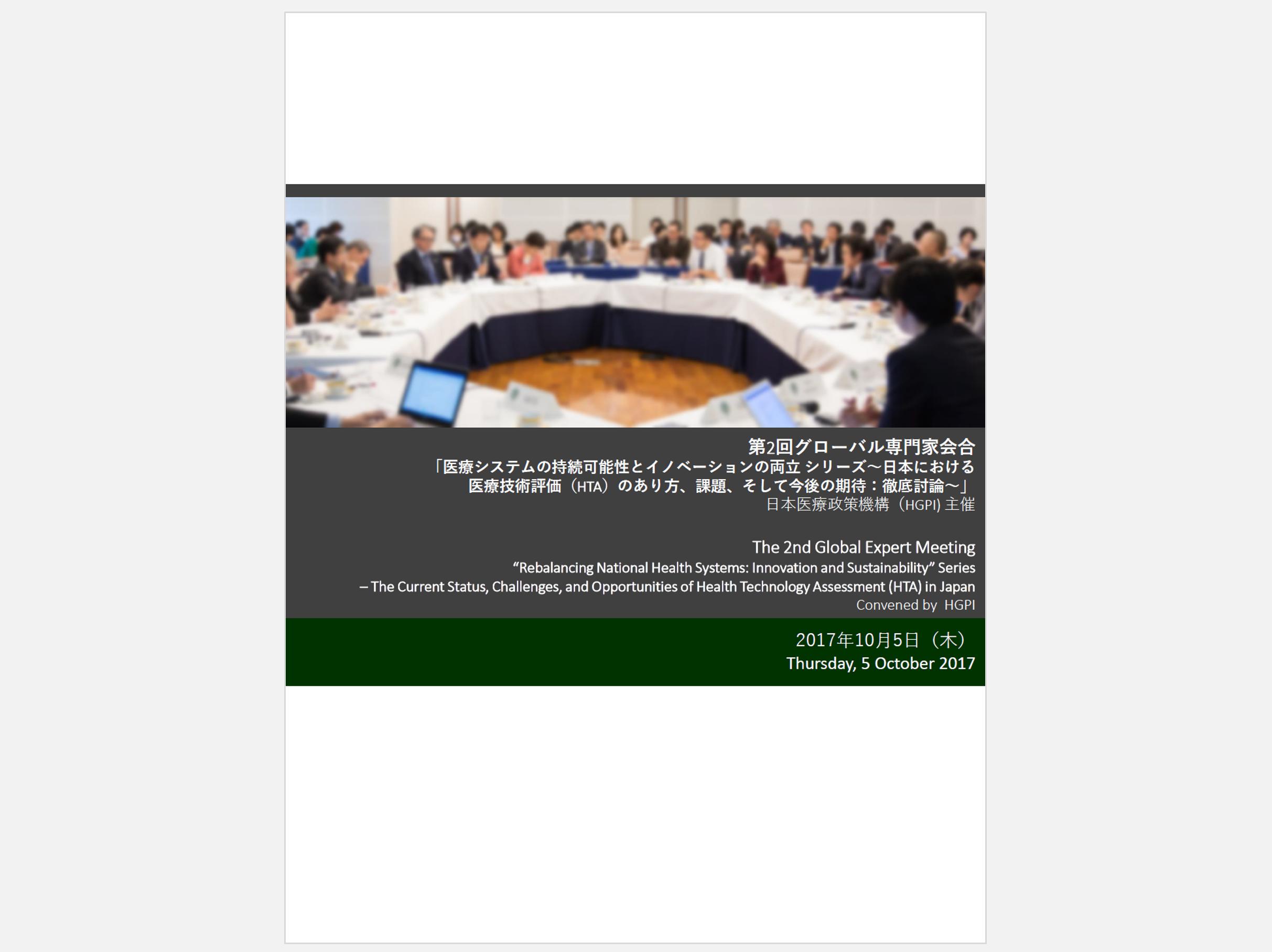 【開催報告・政策提言】第2回グローバル専門家会合「医療システムの持続可能性とイノベーションの両立 シリーズ~日本における医療技術評価(HTA)のあり方、課題、そして今後の期待:徹底討論~」~今後検討すべき総合的な論点~(2017年10月5日)