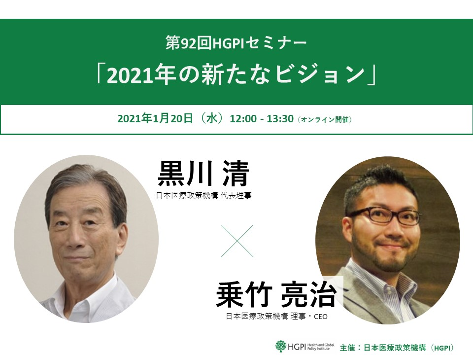 【申込終了】(オンライン開催)第92回HGPIセミナー「2021年の新たなビジョン」(2021年1月20日)