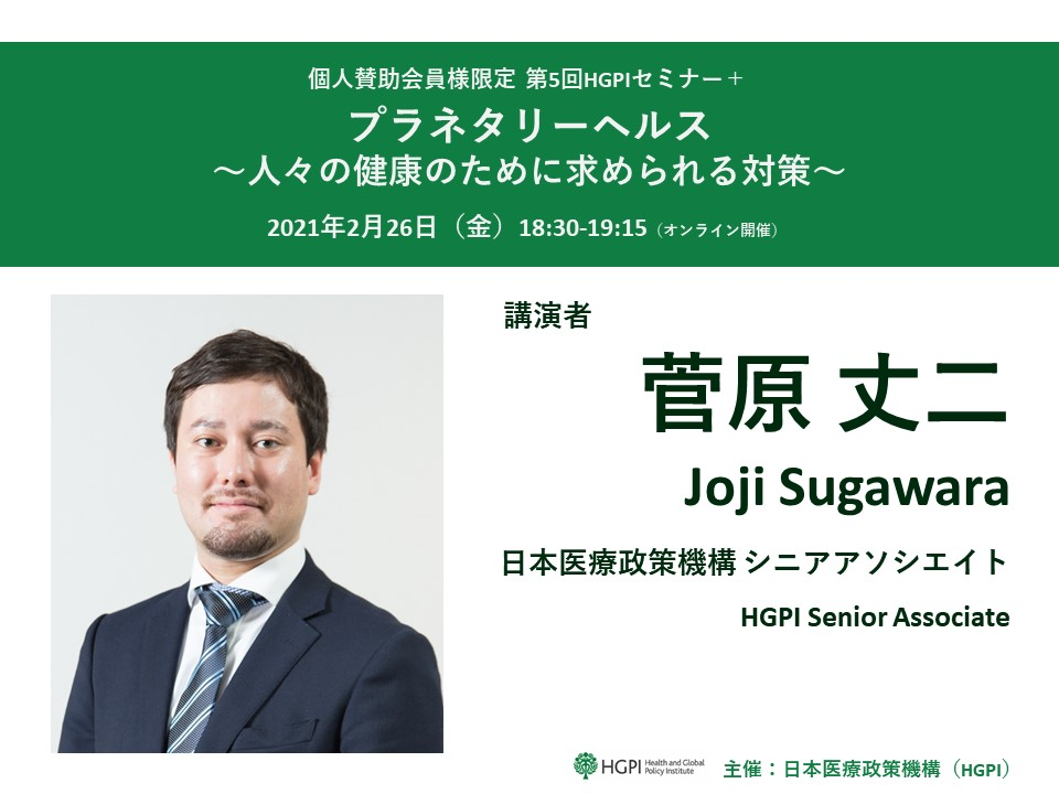 【お知らせ】第5回HGPIセミナー+のご案内(2021年2月26日)