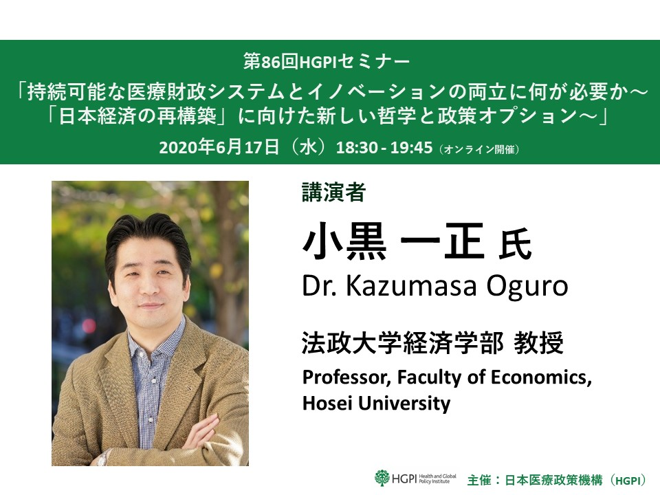 【開催報告】第86回HGPIセミナー「持続可能な医療財政システムとイノベーションの両立に何が必要か~「日本経済の再構築」に向けた新しい哲学と政策オプション~」(2020年6月17日)