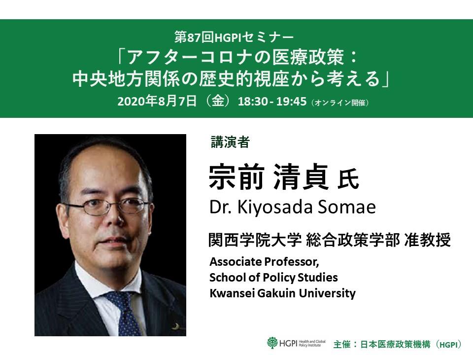 【開催報告】第87回HGPIセミナー「アフターコロナの医療政策:中央地方関係の歴史的視座から考える」(2020年8月7日)