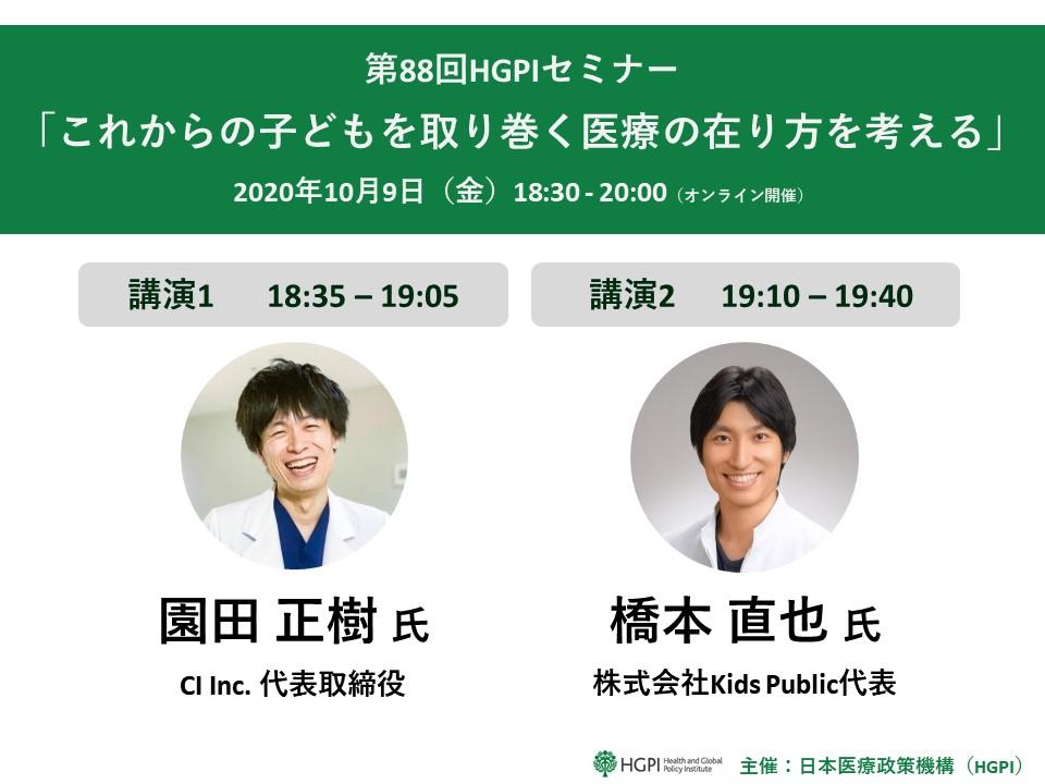【開催報告】第88回HGPIセミナー:橋本直也氏「これからの子どもを取り巻く医療の在り方を考える」(2020年10月9日)