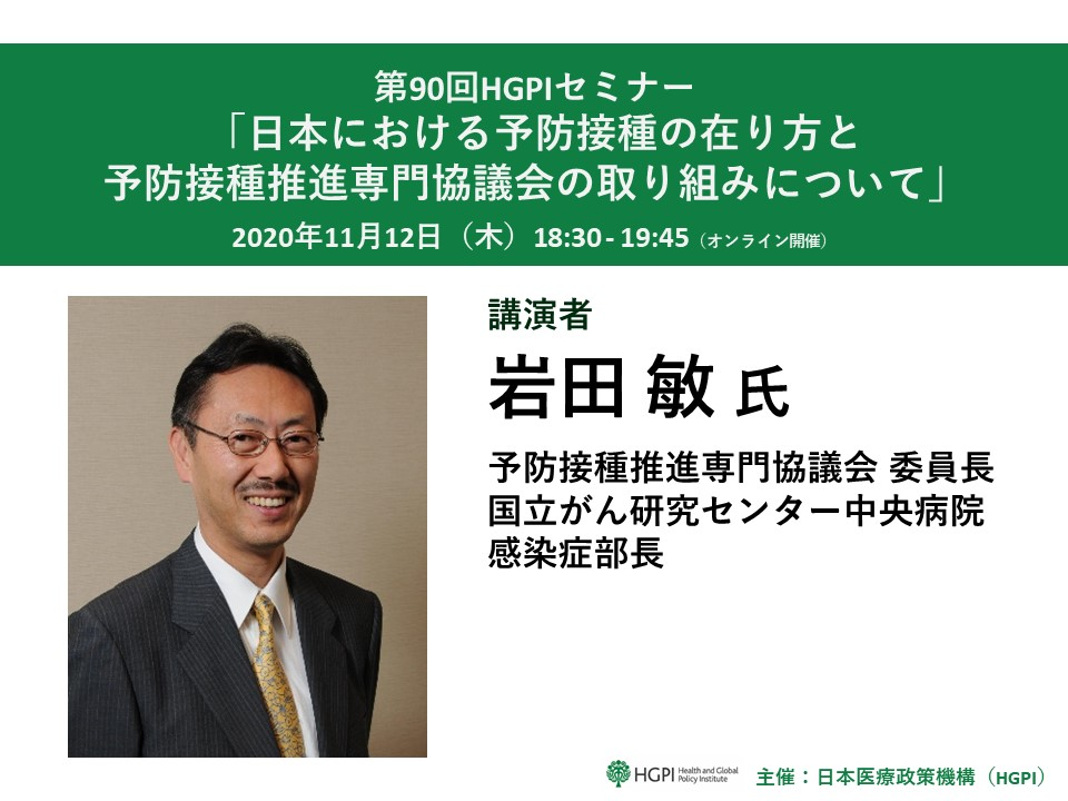 【開催報告】第90回HGPIセミナー「日本における予防接種の在り方と予防接種推進専門協議会の取り組みについて」(2020年11月12日)
