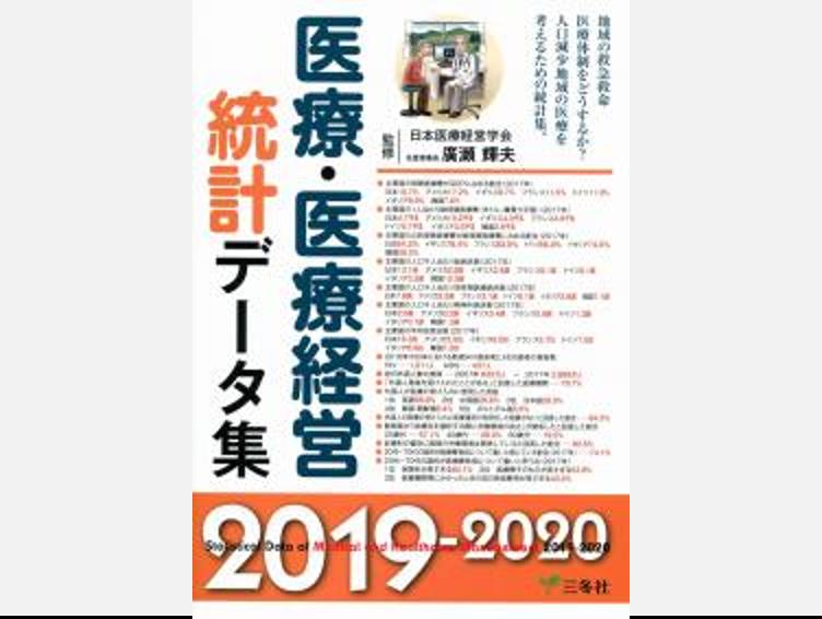 【メディア掲載】日本の医療制度に対する満足度、受動喫煙に関する意識(医療・医療経営サービス統計データ集2019-2020(三冬社))