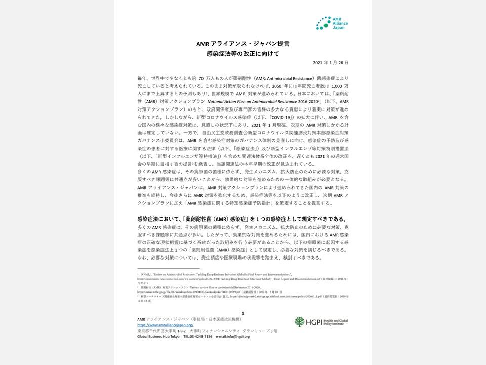【プレスリリース】サイレントパンデミック薬剤耐性(AMR)にも対応できる感染症法・特措法を(2021年1月26日)