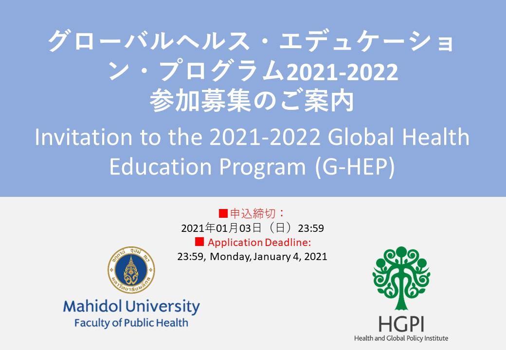 【申込終了】グローバルヘルス・エデュケーション・プログラム2021-2022 参加募集のご案内(2020年12月07日)